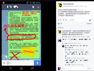 165反詐騙澄清文