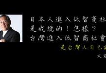 台灣已進入低智商社會