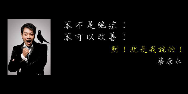 蔡康永名言