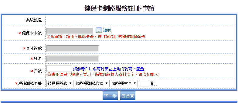 健保卡網路服務註冊網頁(圖片來源:健保局網站)