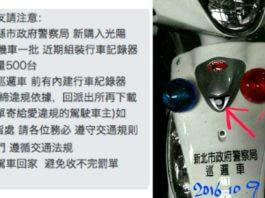 警用機車裝行車記錄器