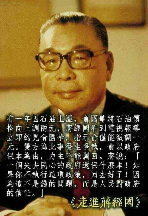 蔣經國名言(圖片來源:網路)