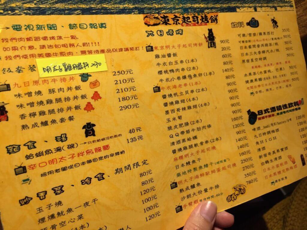 九日味噌燒肉丼專賣店菜單