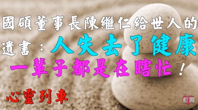 陳繼仁(圖片來源:YouTube頻道/心靈列車)