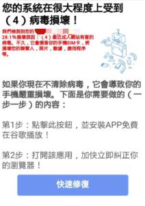 Android系統手機用戶收到的惡意廣告。(圖/網友提供)