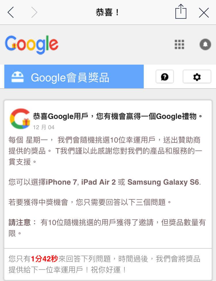 假冒Google的詐騙贈獎活動。(圖/微醺梅酒拍攝)
