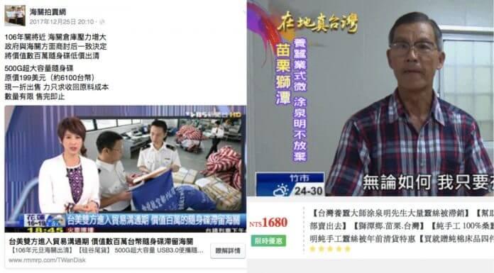 詐騙購物網站「海關拍賣網」、「涂泉明先生蠶絲被滯銷」都是假的。