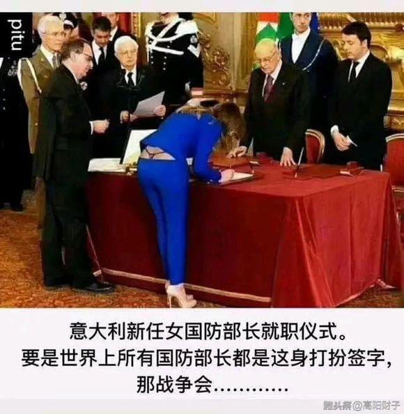 意大利新任女國防部長就職儀式謠言圖。