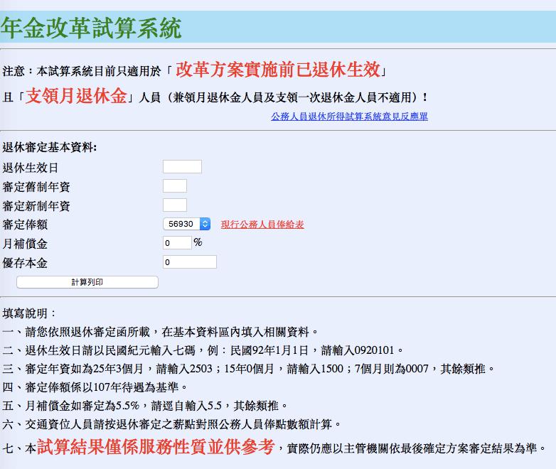 年金改革試算系統。