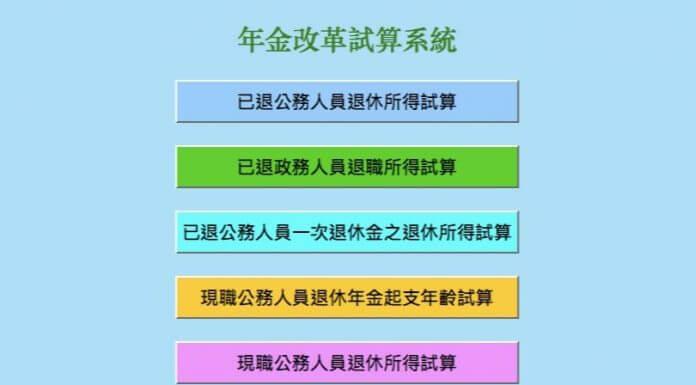 年金改革試算系統都是唐鳳設計,登入就 被當成支持退休新制 ?只能送給謠言兩個字:「瞎扯!」