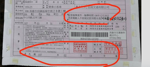 檢舉罰單請注意檢舉日期跟開單日期