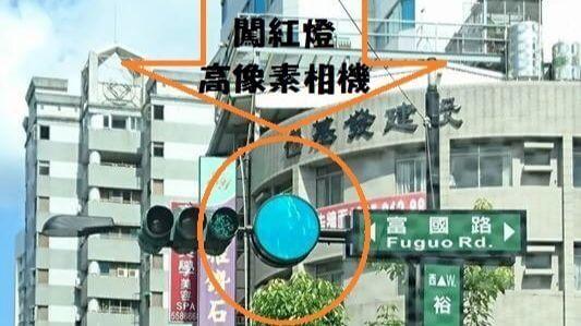 高雄富國路和裕誠路出現「 闖紅燈高像素相機 」?網路瘋傳的照片是假的!