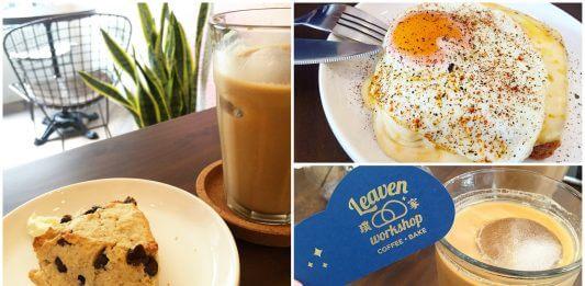 吐司客/ Leaven workshop 璞家工作室 – 假日午後的美式咖啡、酸種吐司、司康三重奏