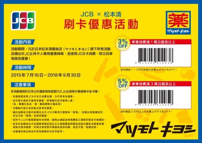 (source by JCB官網)
