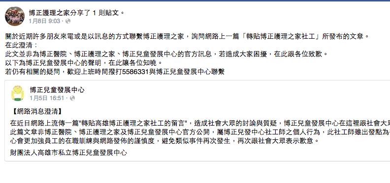 高雄博正醫院發出愛心訊息