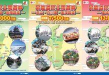 來點Sense/ 名古屋交通 必備攻略!這些觀光票券你不可以不知道(source by meitetsu.co.jp)