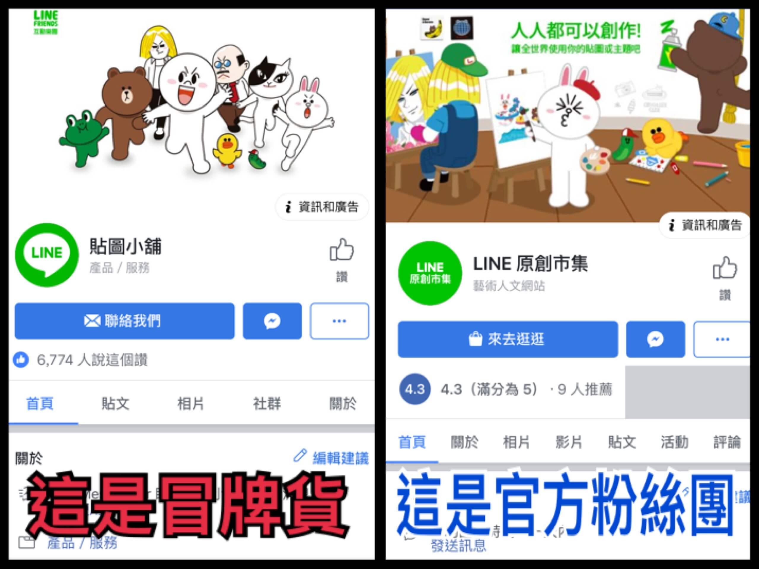 左邊是冒牌貨,右邊是LINE官方成立的臉書粉絲團