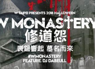 來點Sense/台北W飯店「 修道怨 」W Monastery萬聖節派對!挑戰最深沉的恐懼!