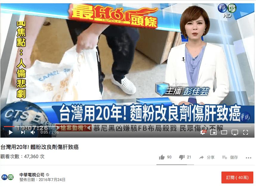 中華電視公司在2016年7月24日上傳的新聞播報畫面。(圖/翻攝自Youtube)