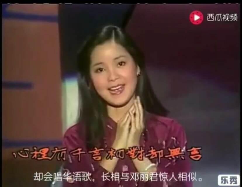 影片字幕胡亂說,影片中的女子就是鄧麗君本人。