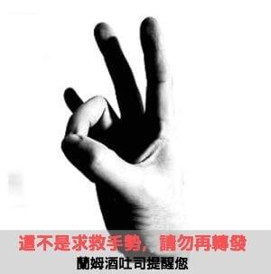 2016年中國大陸流傳的謠言圖片。