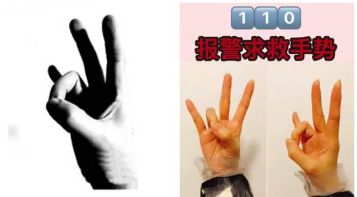 女童被誘拐比出「 110報警求救手勢 」得救?這是謠言,求救手勢不存在!