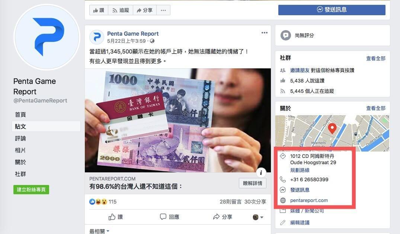 臉書粉絲團Penta Game Report是詐騙粉絲團。