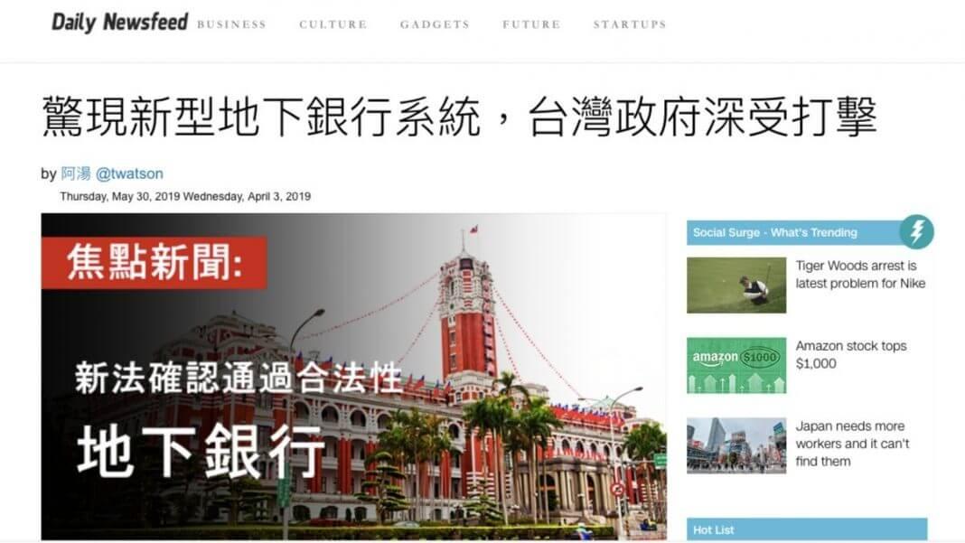 有98.6%的台灣人還不知道這個好處 ,而有些人早已兌現了數百萬元?這些都是詐騙網站不要信!(蘭姆酒吐司截圖拍攝製作)
