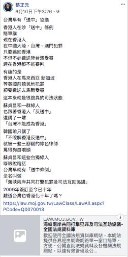 蔡正元臉書發文。(圖/翻攝自蔡正元臉書)
