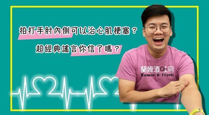 94影音94狂/ 拍打手肘內側 可以治心肌梗塞?超經典謠言你信了嗎?