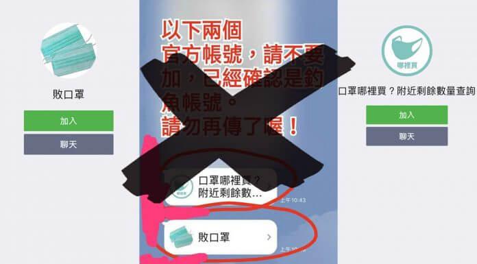 「 口罩哪裡買 」和「敗口罩」兩個官方帳號已經確認是釣魚帳號?誰那麼無聊在造謠?