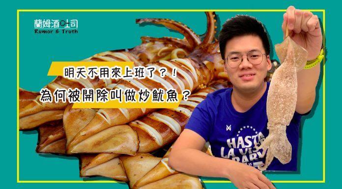 94影音94狂/明天不用來上班了?!為何被開除叫做「 炒魷魚 」?