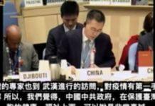 台灣研發成功快篩中國在WHO搶收割(圖翻攝自網路)