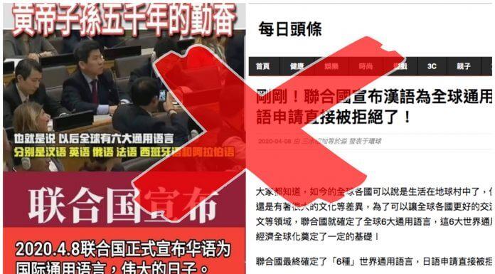 2020.4.8 聯合國正式宣佈華語為國際通用語言 ?假的,又是大謊言啊!