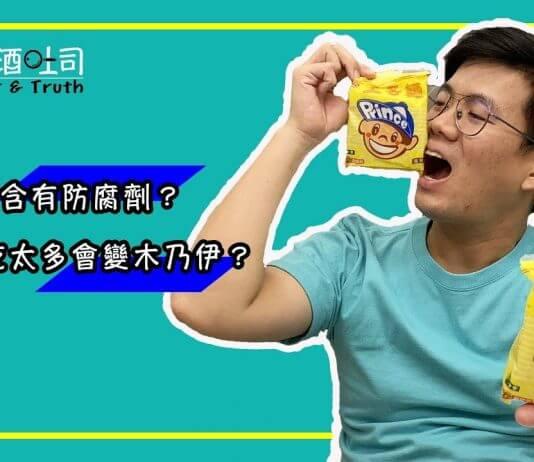 94影音94狂/ 泡麵含有防腐劑 ?吃太多會變木乃伊?