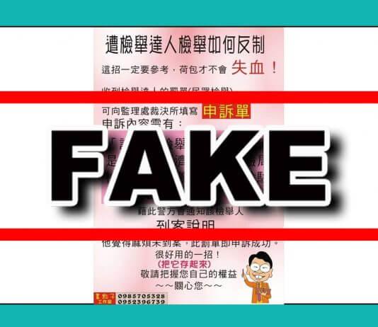 網路瘋傳「 遭檢舉達人檢舉如何反制 」圖片教學真的有用嗎?當然沒用!