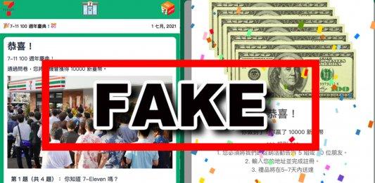 7-11 100週年慶典 ,有機會獲得10000新臺幣?假的!類似手法騙過好多次啦